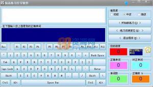指法练习打字软件 4.9