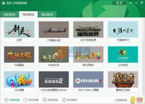 迅游网游加速器 20160804 官方版