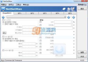 一键切换IP地址|NetSetMan v4.3.0