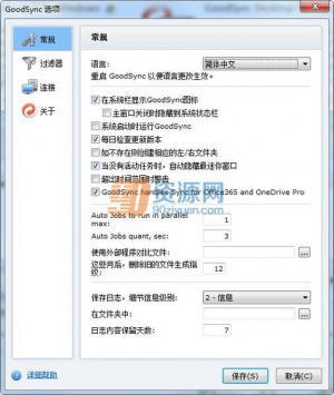 goodsync v10.0.15.0免费版