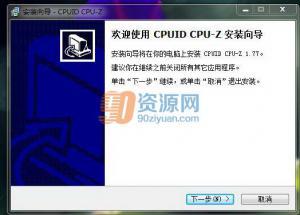 CPU信息检测 1.77 中文版