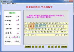键盘盲打练习 7.20