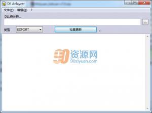 DLL分析软件|DLL Analyzer v1.480