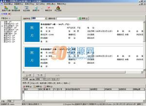 里诺人口管理软件(SQL村居版) 3.04