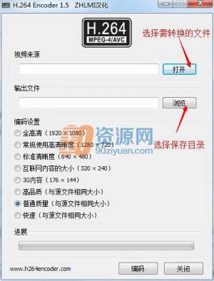 H264视频编码器(H264encoder v1.0.0.1 官方中文版