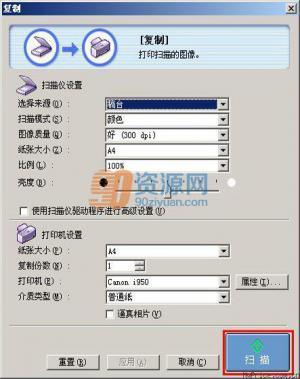 CanoScanToolbox(佳能扫描仪软件) V5.0.1.2 官方版
