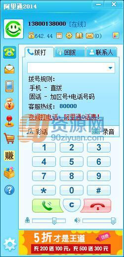 阿里通免费网络电话 6.0.0.1