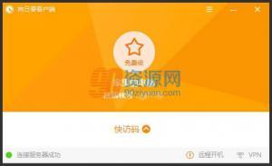 向日葵远程控制(客户端) 8.6.5