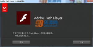 Flash插件 Adobe Flash Player v24.0.0.154 Beta