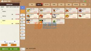 思迅天店餐饮收银软件 2.0.4