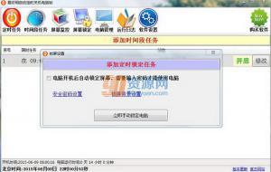 易好用自动定时关机电脑管家 1.7.5.0