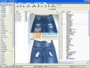 盛宇服装生产管理系统 2.0