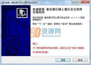 泰安银行网银控件 2.3.7.0官方版