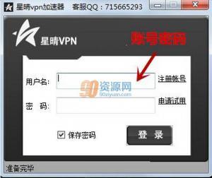 星晴IP地址修改器 3.3.0