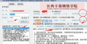 江西干部网络学院辅助挂机课程学习软件绿色软件 1001