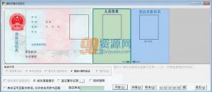 通用指纹身份验证系统 4.8