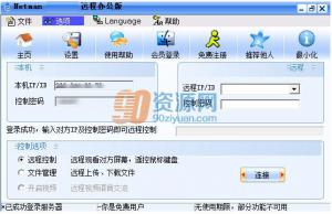 网络人远程控制软件个人办公版 7.317