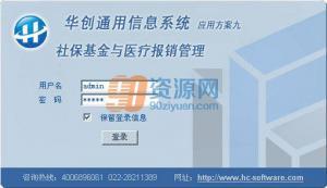 华创社保基金与医疗报销管理系统 v6.9