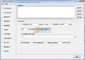 超级文本处理工具 v1.91