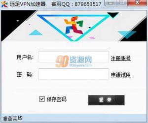 远足IP地址修改器 2.6.3