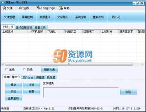掌控局域网监控软件 1.316