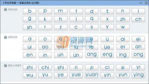 易简学拼音点读软件 1.5