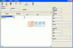 畅通免费物流管理软件 5.1