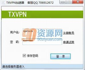 TX网络加速器 0.0.0.56