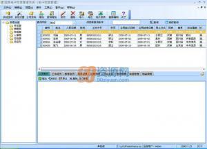 超易电子档案管理系统 3.55 单机版