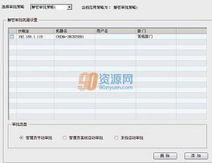 安秉网盾图纸加密软件 5.1