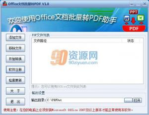 霄鹞Office文档批量转PDF助手 1.6