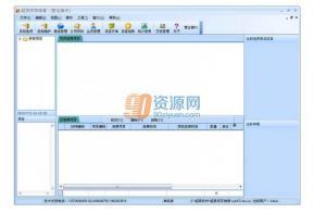 超易奶茶管理软件 v3.56