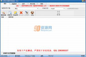 加密软件漏洞评测系统 v8.4