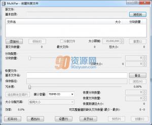 数据保护修复工具|MultiPar v1.2.9.8