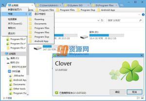 资源管理标签插件|Clover v3.2.2