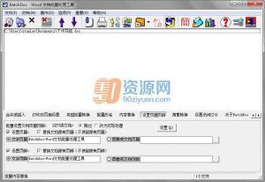BatchDoc v6.51-Word文档批量处理工具