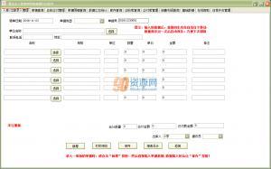 易达出库入库单据打印财务管理系统 v28.9.9