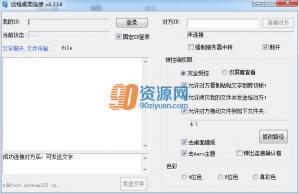 LookMyPC远程桌面连接软件 v4.335 开源版
