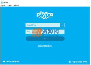 Skype网络电话 v7.30.73.105 官方版