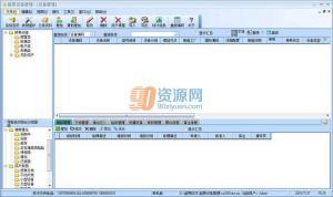 超易设备管理软件 v3.56 单机版