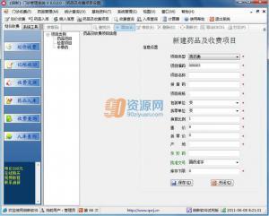 启新门诊管理软件 v8.0.6