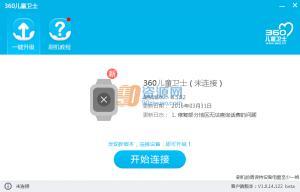 360儿童卫士升级工具 v1.0.14.122 Beta