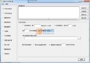 超级文本处理工具 v1.95