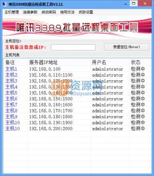 唯讯3389批量远程桌面工具 v3.0