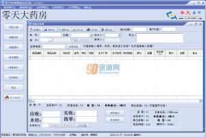 零天药店管理系统 v16.0817