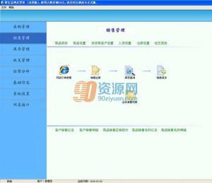 聚宝盆网店管理软件 v2.855