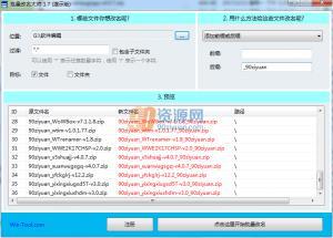 批量改名大师 v1.8