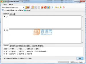 风越汉字拼音转换器 v3.84