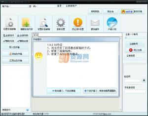 指北针邮件软件 v1.4.3.10