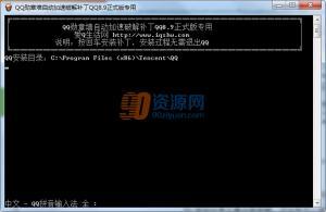 QQ勋章墙补丁 v8.9 正式版